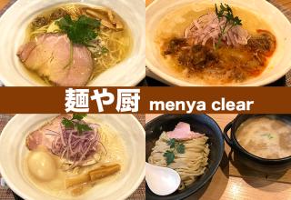 【麺や厨(くりや)】鶏を極めた大人気ラーメン店の濃厚鶏白湯ラーメンがうまい!