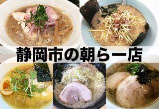 静岡市内で朝ラーが食べられるお店まとめ