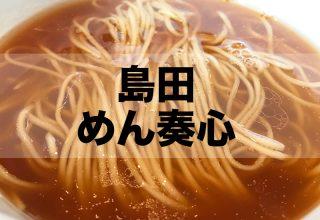 【らぁ麺 めん奏心】やさしさに溢れた無化調・自然派ラーメンがうまい!