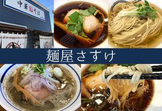 【麺屋さすけ支店】掛川の大人気ラーメン店!煮干しそば・昆布水つけそばが絶品!