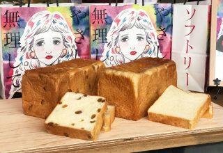 やさしく無理して|高級食パン専門店が瀬名川にオープン!